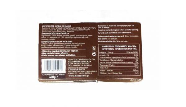 Halva Kakao